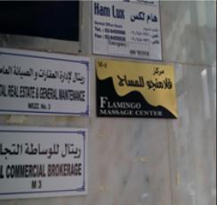ตรวจเยี่ยมและคุ้มครองพนักงานนวด สปา ร้าน Flamingo Massage Center ณ กรุงอาบูดาบี